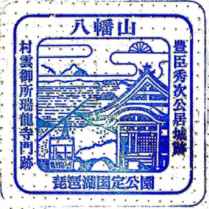 近江八幡 八幡山