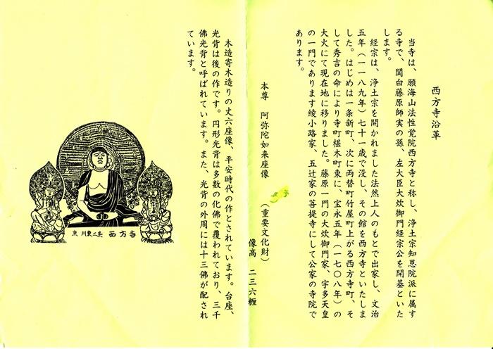 願海山法性覚院西方寺