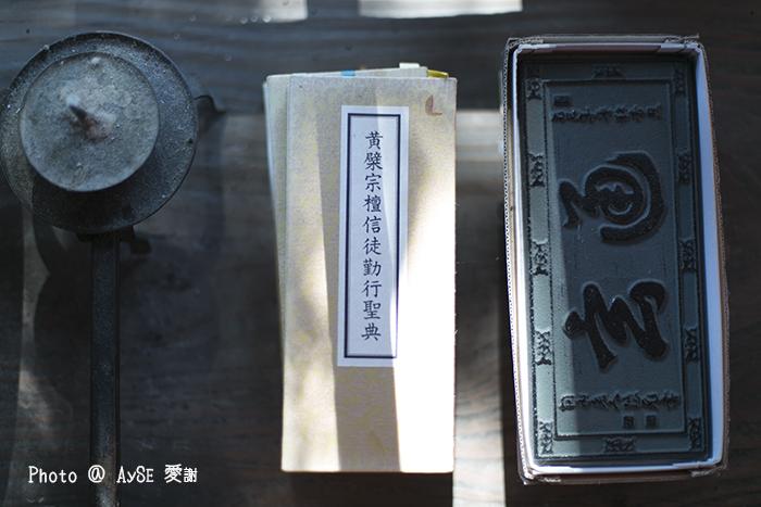 黄檗宗 葉室山 浄住寺