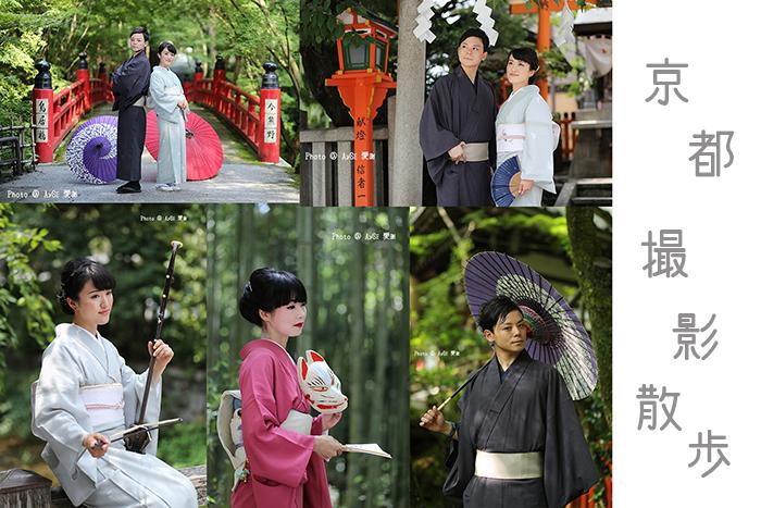 京都撮影散歩