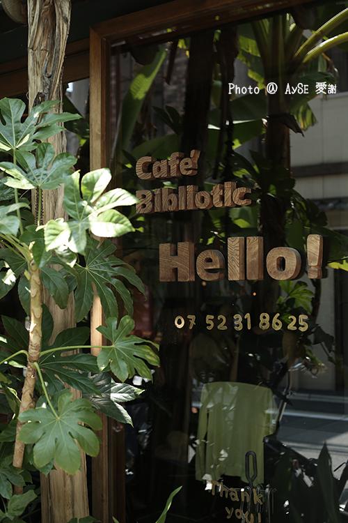 Cafe Bibliotic