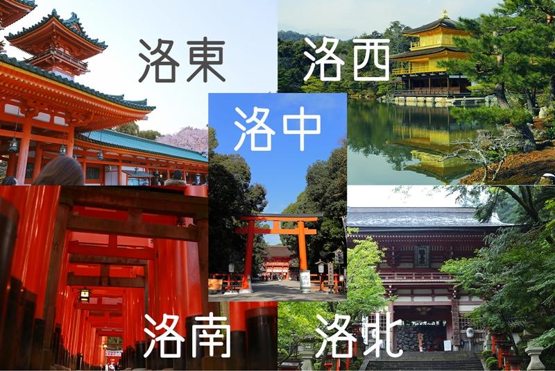 京都 エリア